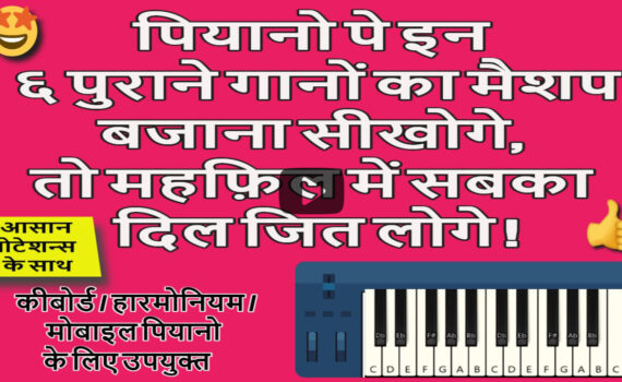 Learn This Mashup Of 6 Old Hindi Melodies On Piano To Win Audiences Heart